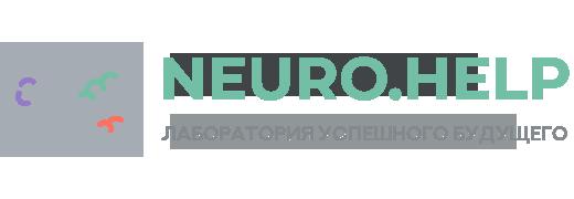 neuro.help